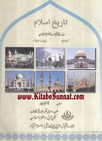 Islamic History Books - AUSTRALIAN ISLAMIC LIBRARY